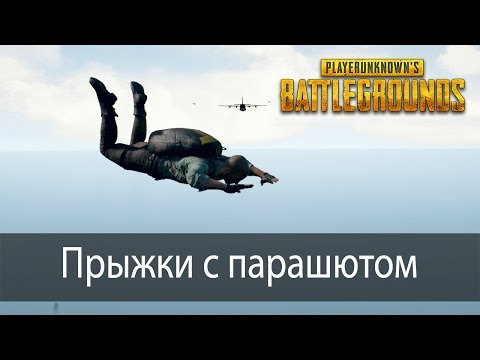 Прыжки с парашютом в PLAYERUNKNOWN'S BATTLEGROUNDS (PUBG).