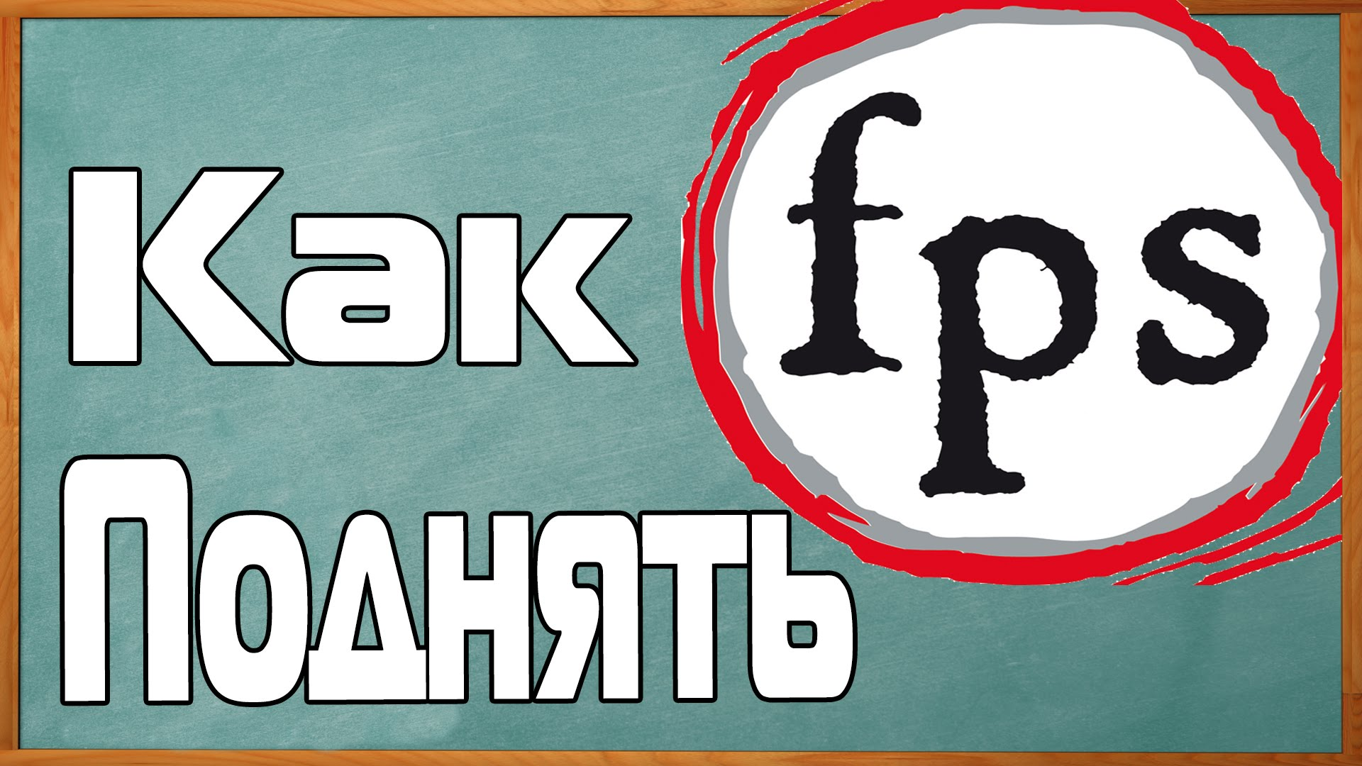 Как повысить fps (фпс) в PLAYERUNKNOWN'S BATTLEGROUNDS (PUBG)
