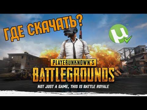 Где скачать бесплатно торрент PlayerUnknown's Battlegrounds (PUBG)