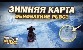 Новая зимняя карта?